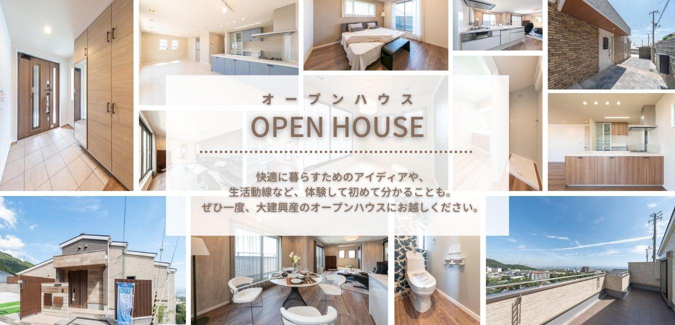 大建興産 オープンハウス 神戸